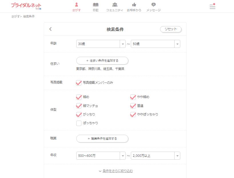 ブライダルネット 絞り込み検索条件設定画面