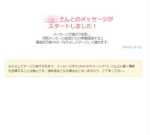 ブライダルネット メッセージ交換がスタート時画像