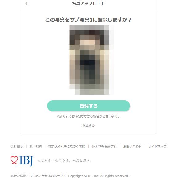ブライダルネット サブ写真登録する画面