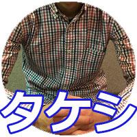 タケシさん