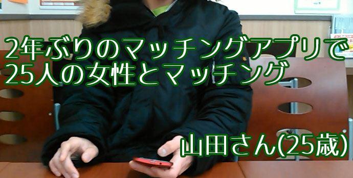 2年ぶりのマッチングアプリで25人の女性とマッチングした山田さん