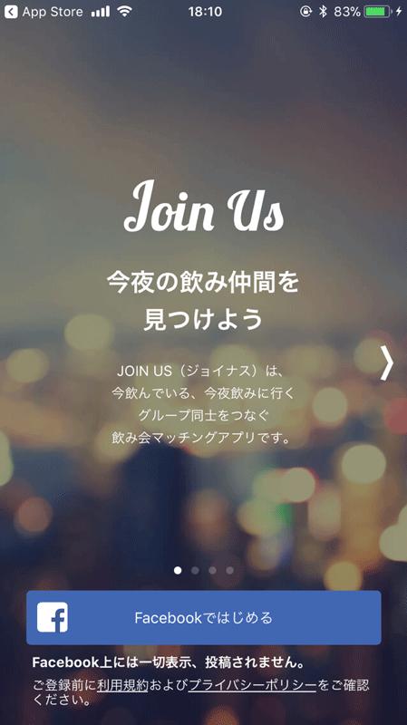 JOIN US(ジョイナス)の会員登録