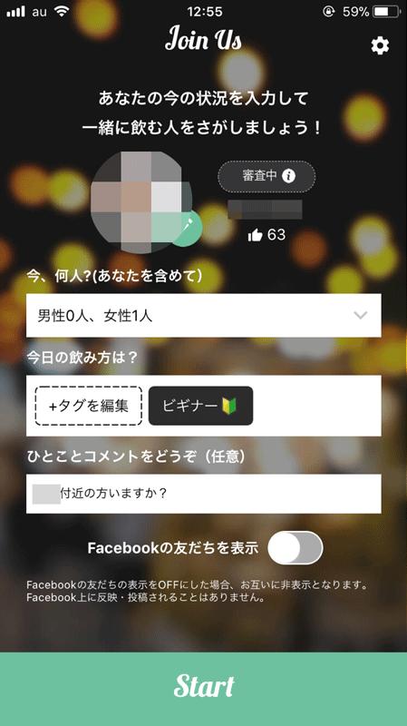 JOIN US(ジョイナス)のプロフィール画面