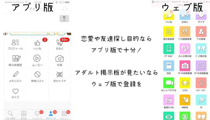 ハッピーメールのアプリ版とウェブ版の画面比較