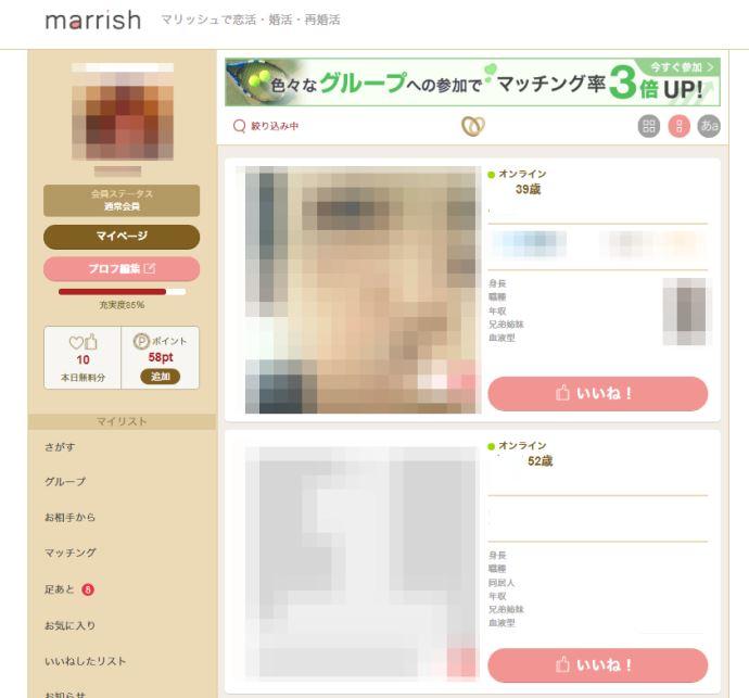 マリッシュ 男性検索画面