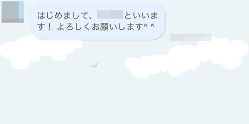 マッチングアプリの初回メッセージで一言だけはNG