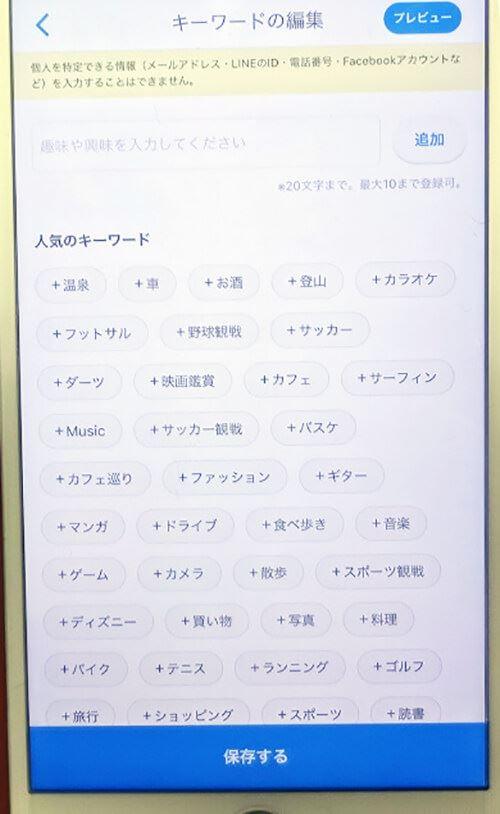 Omiaiの新機能キーワード検索画面