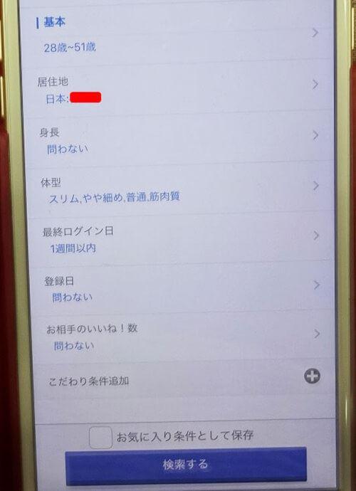 Omiaiの検索条件設定画面