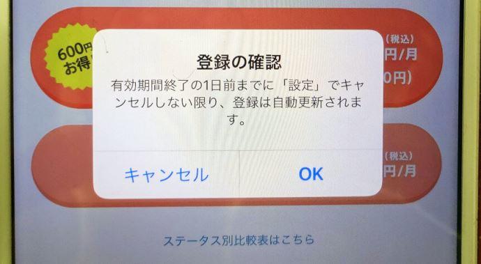 Omiaiの有料会員登録手順 3.自動更新の設定がされることを確認