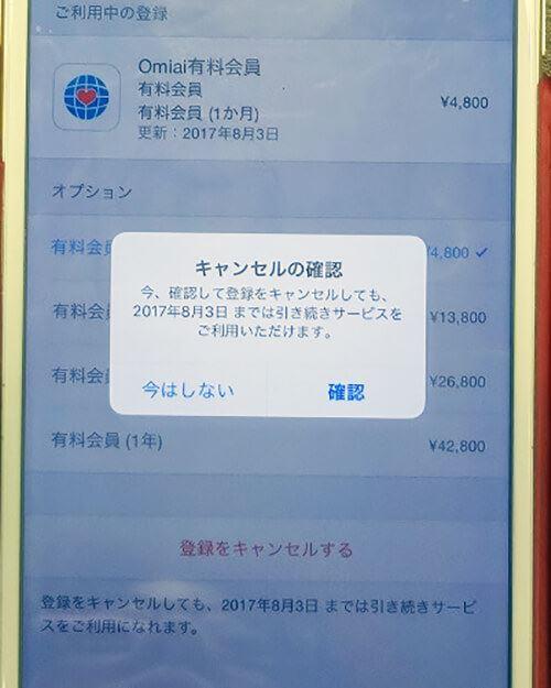 iPhoneのOmiai自動更新解除確認画面