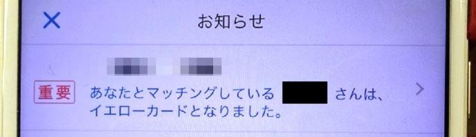 マッチングしている男性がイエローカードになったというOmiaiからのメッセージ