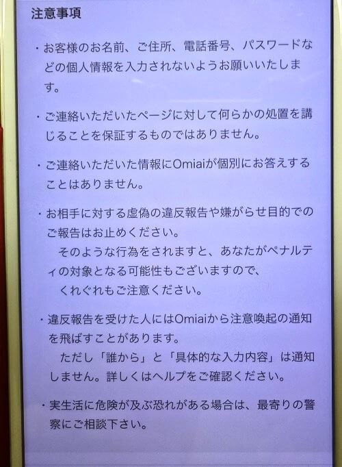 Omiaiの違反報告時の注意事項