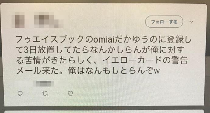 omiaiを放置していたら警告が来たというツイート