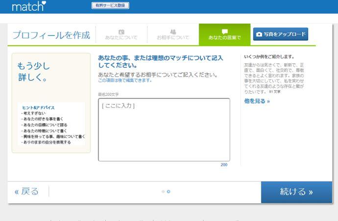 マッチドットコム無料登録 プロフィール作成 自己紹介文