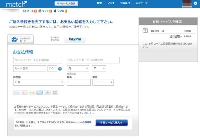 マッチドットコム 有料サービス登録 お支払情報入力画面