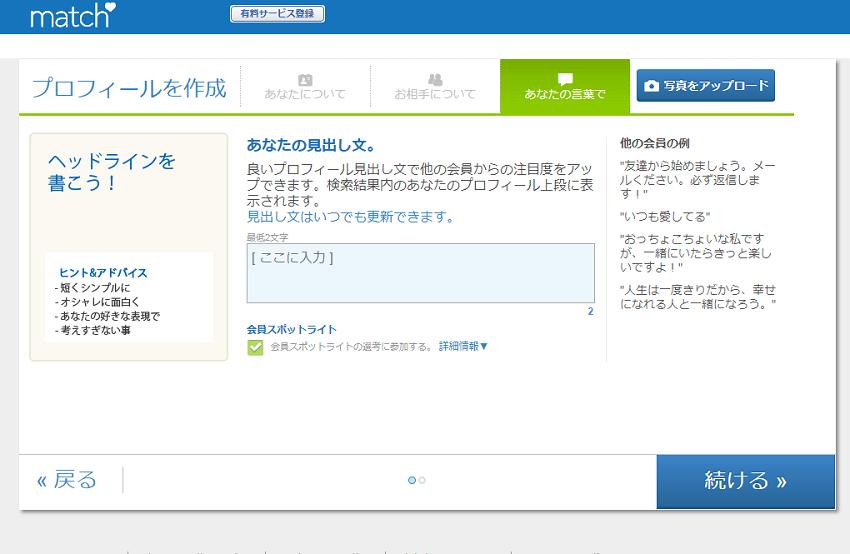 マッチドットコム無料登録 ユーザー名