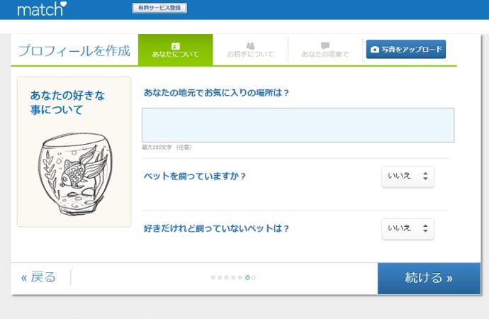 マッチドットコム無料登録 プロフィール作成 ペット等