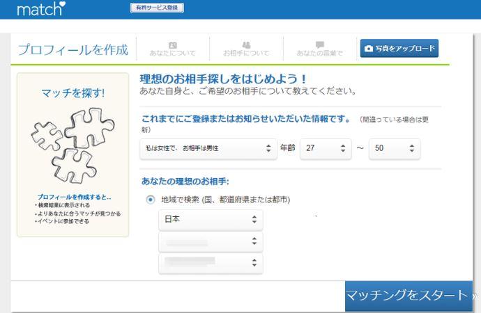 マッチドットコム無料登録 プロフィール作成