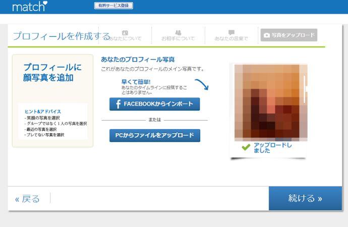 マッチドットコム無料登録 プロフィール作成 写真登録