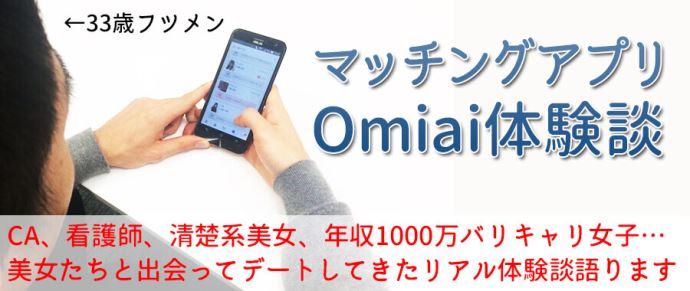 マッチングアプリ(Omiai)出会えた体験談