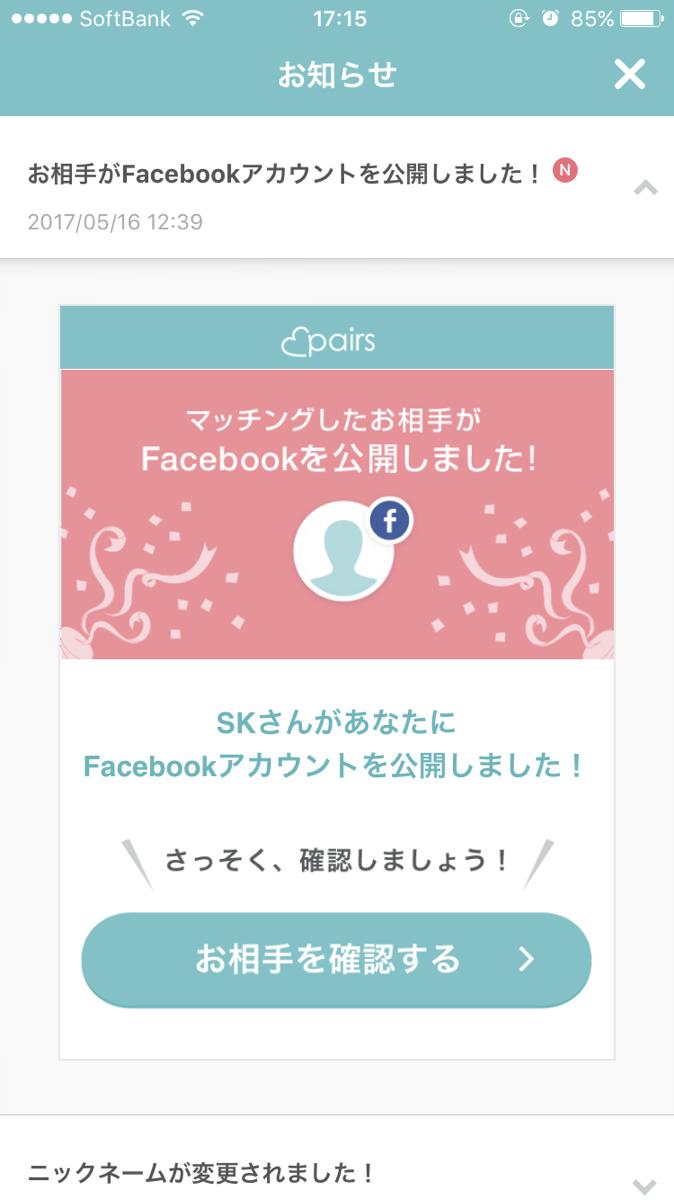 pairsでお相手がFacebookを公開したお知らせ画面