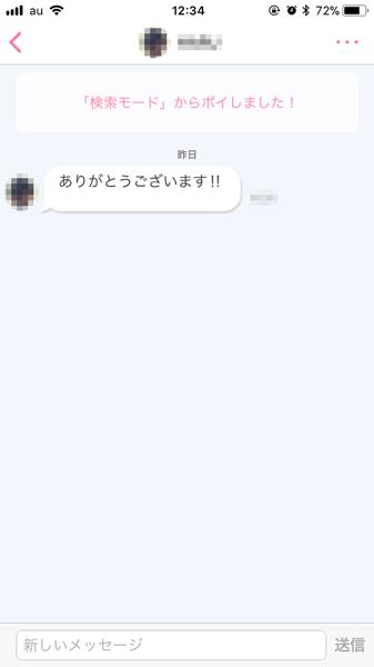 Poiboy(ポイボーイ)のメッセージ画面詳細