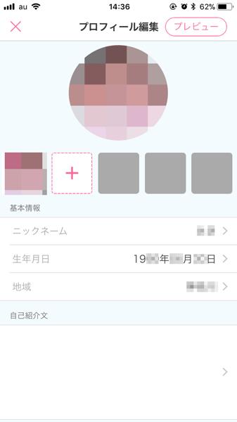 Poiboy(ポイボーイ)のユーザー登録