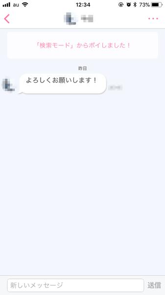 Poiboy(ポイボーイ)の個別メッセージ画面