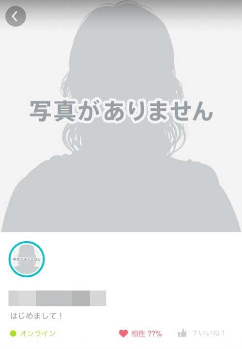 プロフィール写真を登録しない