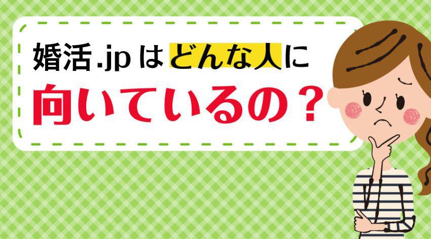 再婚再婚.jpはどんな人に向いているの?