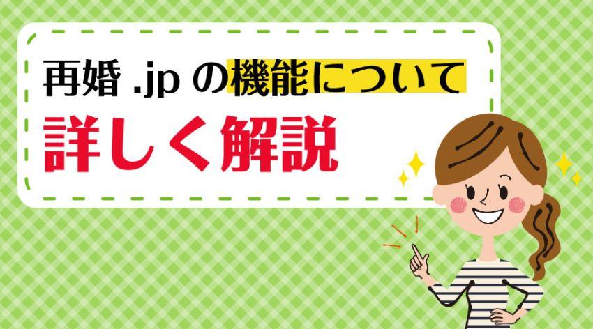 再婚.jpの機能について詳しく解説