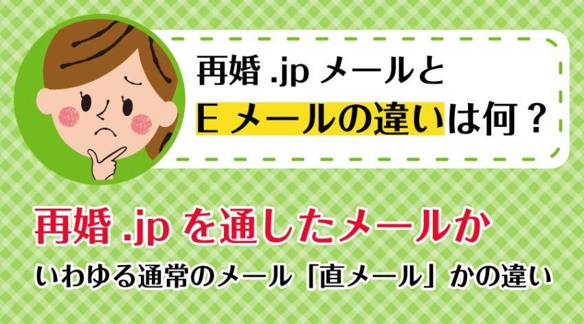 再婚.jpを通したメールかいわゆる「直メール」かの違い