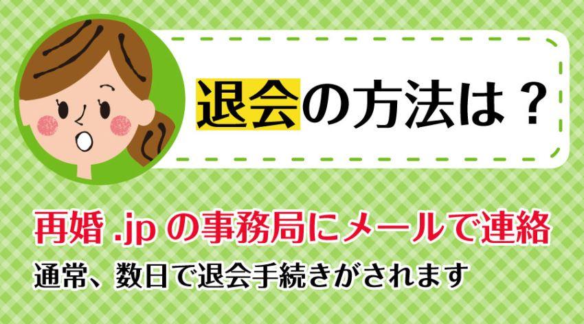 再婚.jpの事務局にメールで連絡