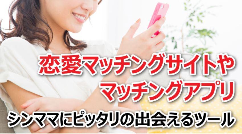 シンママにピッタリの出会いツール・恋愛マッチングサイトやマッチングアプリ