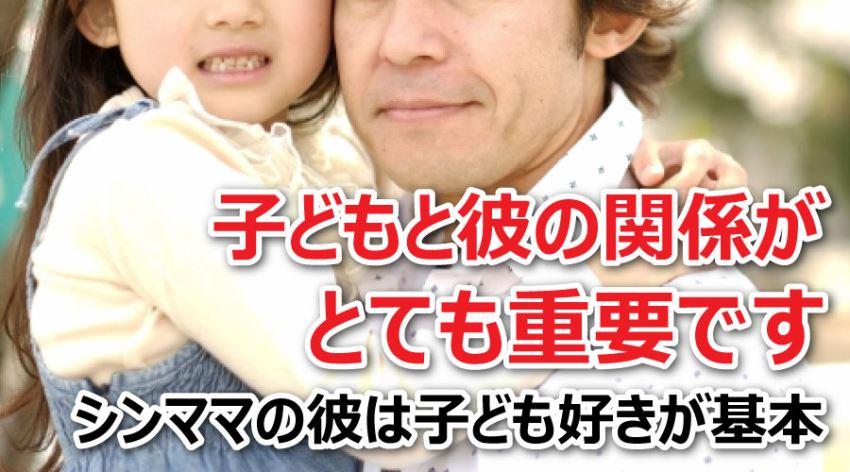 子供と彼の関係がとても重要です