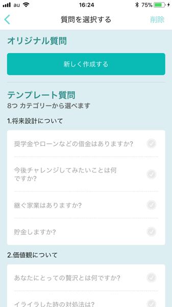 SweetRingの質問設定画面