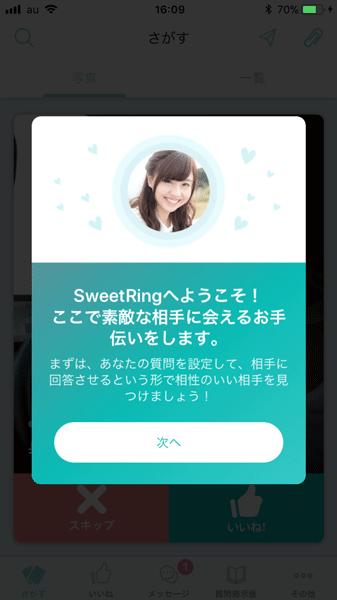 SweetRingの質問の設定