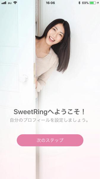 SweetRingのプロフィール設定