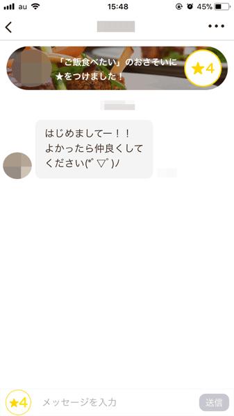 swishの女性会員のメッセージ画面