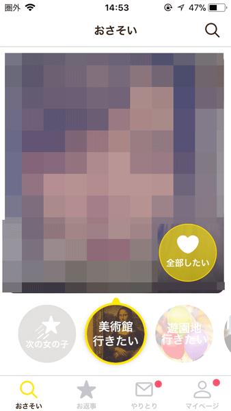 swishの男性会員の検索結果画面