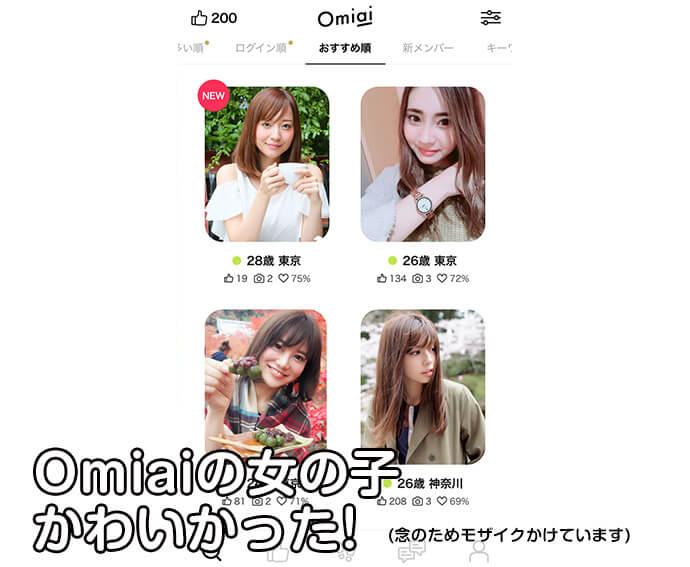 Omiaiの検索結果画面