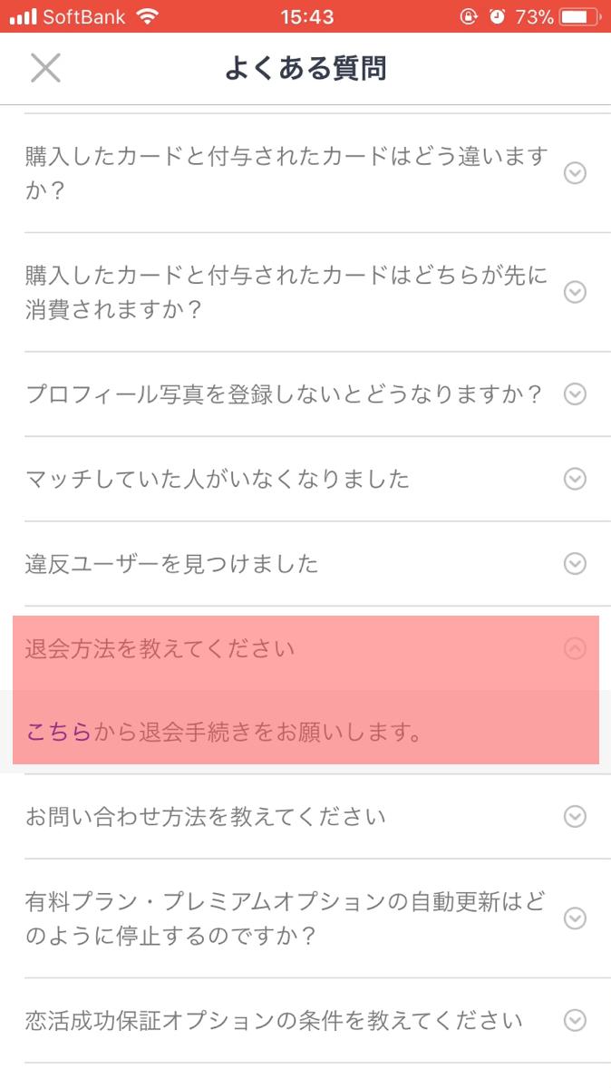 タップル誕生の退会方法_退会手続き