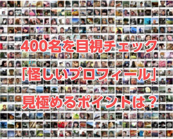 400人の顔写真を見て気づいた「アヤシイ写真」