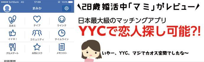 日本最大級のマッチングアプリYYC体験レビュー&評価