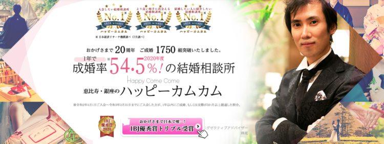 東京都港区の結婚相談所「ハッピーカムカム」のサイトトップ