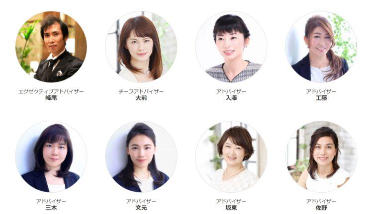 東京都港区の結婚相談所「ハッピーカムカム」専属の一部のアドバイザー