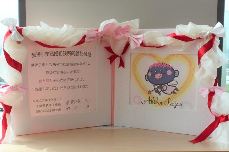 千葉県我孫子市の自治体婚活「あび♡こい♡ハート」