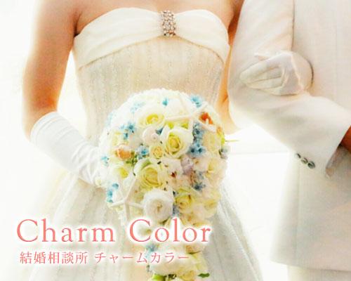 charm-colorのイメージ画像