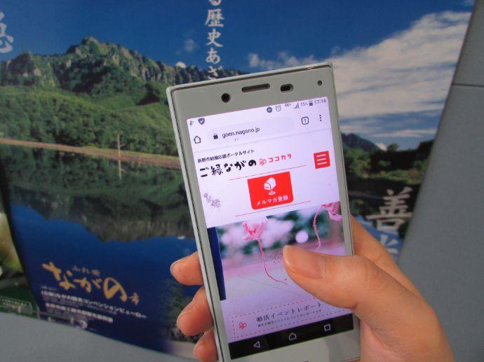 長野市の結婚応援ポータルサイト「ご縁ながの・ココカラ」をスマホで見る