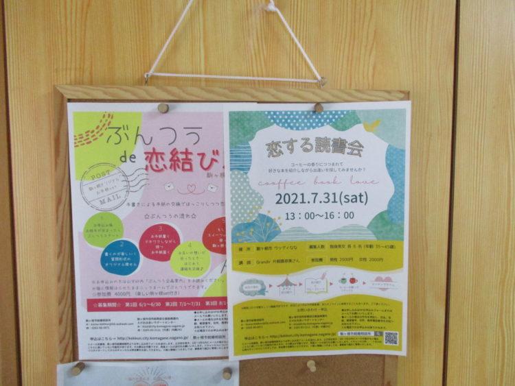 長野県駒ヶ根市の自治体婚活「縁結びさわやか相談室」の婚活イベントのチラシ